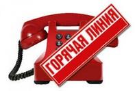 «Горячая линия» Главного управления по образованию Минского областного исполнительного комитета